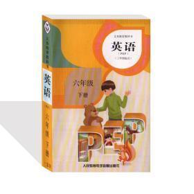 人教版小学PEP英语磁带六年级下册一盘装 人民教育电子音像出版社 英语磁带六下 英语(三年级起点)六年级下册