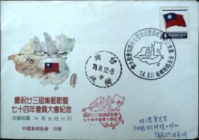 台湾邮政用品、信封、纪念封,庆祝第二十三届集邮节及85年会员大会,首日实寄