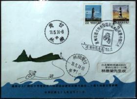 台湾邮政用品、信封、纪念封,大仁国中庆祝总统就职及创校20周年邮展,首日实寄