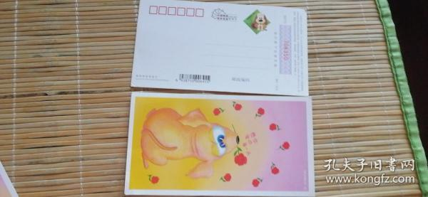 想你 爱你 每一天   邮资明信片