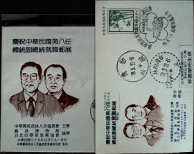台湾邮政用品、信封、纪念封,庆祝第八任总统就职邮展一封一片合售,均实寄