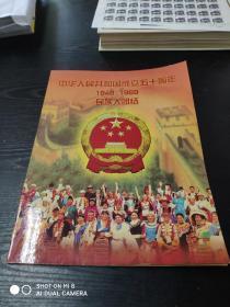 整版:民族大团结邮票(中华人民共和国成立五十周年)