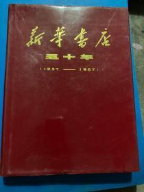 新华书店五十年 1937-1987  精装,