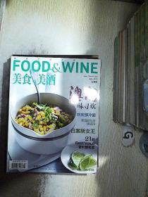 美食与美酒  2013 7