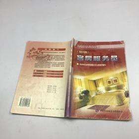 客房服务员(初级)/职业资格培训教材