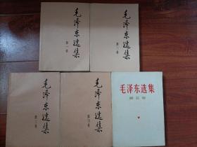 毛澤東選集  第1-5卷(5本合售) 第1—4卷(1991年)  第5卷1977年