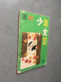 少年文艺1983.10-江苏