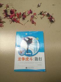 青少年阳光快乐体育丛书:龙争虎斗.散打