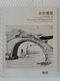 北京传是2011年春季拍卖会简讯