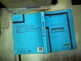 管理学基础核心概念与应用:第4版