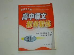 高中语文 精讲精练(必修4)