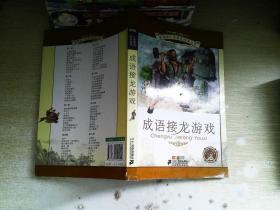 新课标小学语文阅读丛书:成语接龙游戏 (第5辑 彩绘注音版)