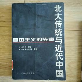 北大传统与近代中国