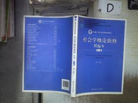 社会学概论新修精编本(第二版)/ 。、