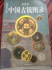 中国古钱图录:收藏与投资珍品(最新版)