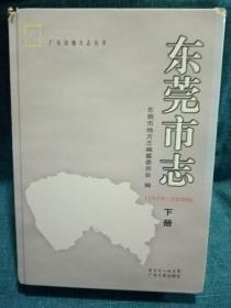 东莞市志1979-2000 下 精装