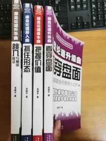 吴国平操盘论道五部曲系列丛书  4册合售