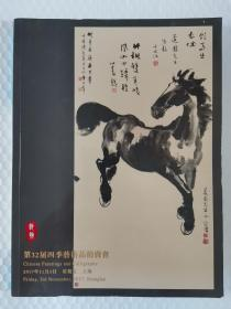 上海驰翰第32届四季艺术品拍卖会:中国书画 杂项文玩