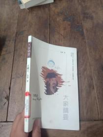 """""""大家精要""""丛书:王羲之"""