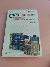 中国房地产项目开发全程指引