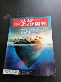 三联生活周刊 2015.2.23~3.2