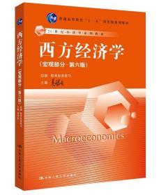 西方经济学 高鸿业 司 中国人民大学出版社