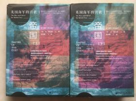 甲骨文丛书·深蓝帝国:英国海军的兴衰(套装全2册)