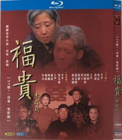 福贵(导演: 朱正 / 袁进)