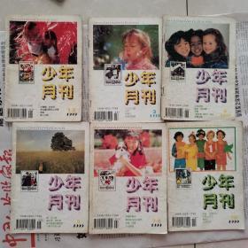 少年月刊1999年1+2.3.5.6.7+8.9.10.11.12全年一套合售