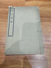 民国线装一册全 白宣精印 江阴 陈宗彝撰《沤公遗稿》