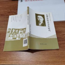 朱理治小丛书(三):朱理治的青少年时代