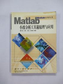 Matlab小波分析工具箱原理与应用