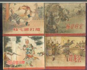 杨家将(1-4)(1版1印)