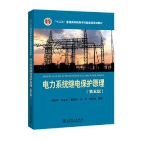 电力系统继电保护原理 第五版 贺家李9787519808167