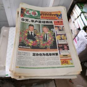足球报2002年世界杯日报2—-26期(合计25期)足球报2002年韩日世界杯特刊