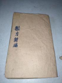 验方新编 卷十(小儿科杂治、小儿科惊风、痘症)一册
