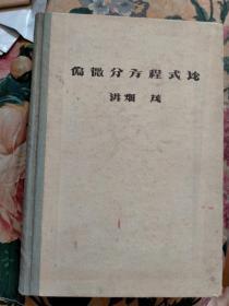 日文原版现代数学9 偏微分方程式论