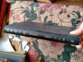 高等微分学(增订改版)日文原版  昭和三十三年