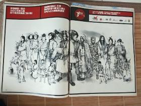 刘德华刘松仁郑伊健杨千嬅等 杂志16开彩页4面