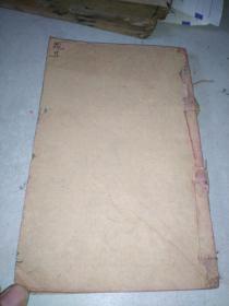 四书人物类典串珠:卷33-40(器珍衣食、鸟兽、鳞介、蜫、草本) 全一册