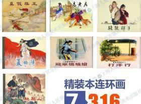 上美骆驼祥子高老庄真假猴王铁道游击队夏伯阳杜鹃山5大2小连环画