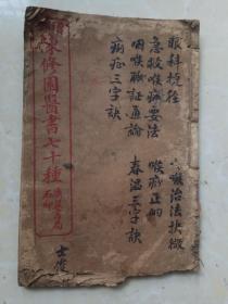 陈修园医书七十种(南雅堂医书外集二十九种)
