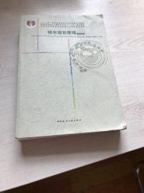 城市规划原理(第四版)