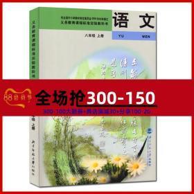 全新正版 北师大版初中语文八年级上册课本8年级语文上册教材北京师范大学出版社教科书初二上册