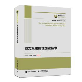 国之重器出版工程密文策略属性加密技术