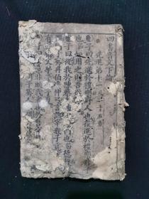 四书音文 下论 线装古籍