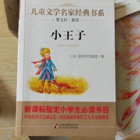 小王子/曹文轩推荐儿童文学经典书系