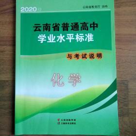 云南省普通高中学业水平2020年化学标准考试