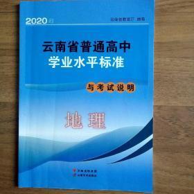 云南省普通高中学业水平2020年地理标准考试