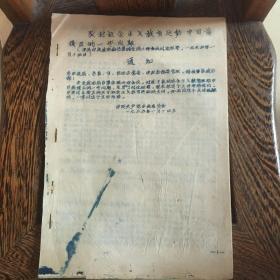 文革油印刷品(中山大学)